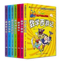 彩图版李毓佩数学故事系列(全7册)