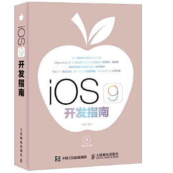 iOS 9 开发指南