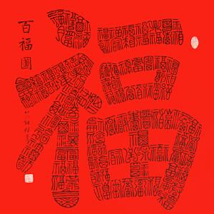 《百福图》,竺能祥,安徽省书法家协会会员,安徽省美术家协会会员,高级书法师