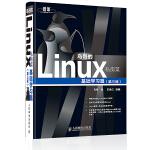 鸟哥的Linux私房菜 基础学习篇(第三版)(Linux领域名人鸟哥带你迈入Linux殿堂)