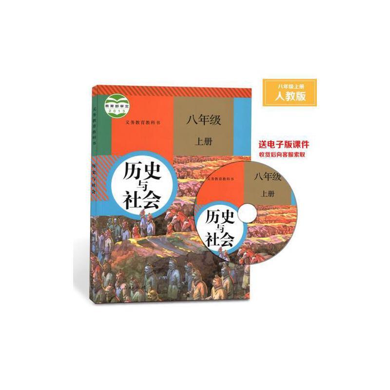 2016新版义务教育教科书/历史与社会8年级上册(人教版)课本教材历史与图片