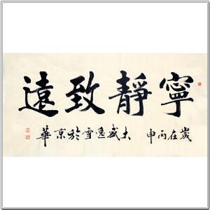 黑龙江书法家协会会员 盛雪峰 《宁静致远》