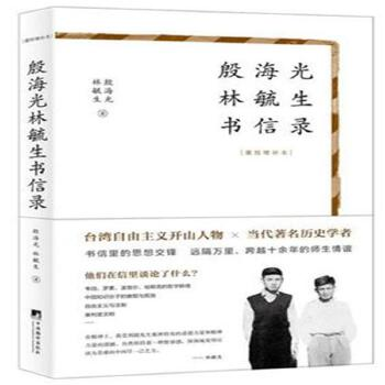 殷海光林毓生书信录-重校增补本