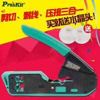 宝工6P/8P二用水晶头网线钳/网络压线钳/网络钳子/CP-333