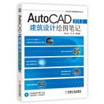 AutoCAD 2013建筑设计绘图笔记