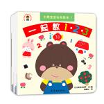 小熊宝宝第二辑(全10册,认知绘本系列)
