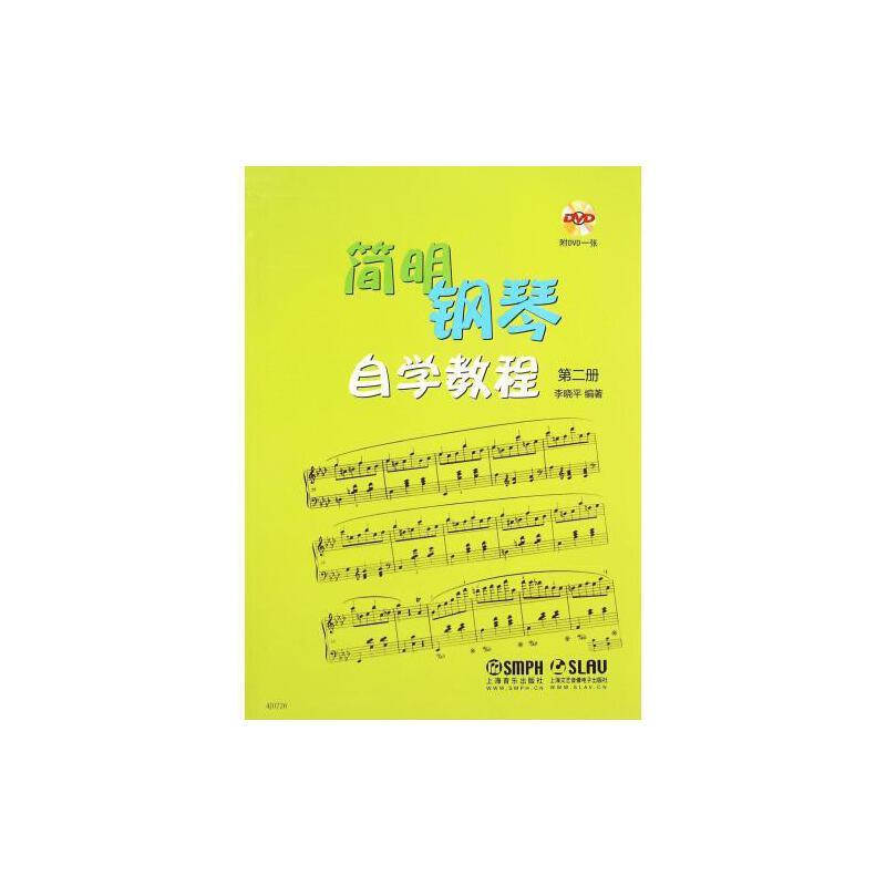 简明钢琴自学教程(附光盘第2册) 编者:李晓平 正版书籍图片