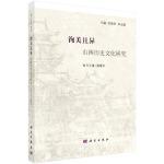 洵美且异:山西历史文化研究
