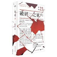 單讀23:破碎之家?法國文學特輯(單讀)