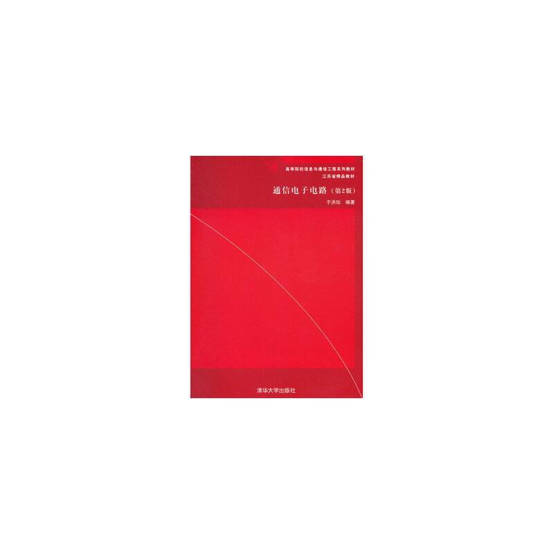 《通信电子电路(第2版)(高等院校信息与通信