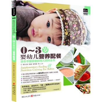3岁婴幼儿营养配餐:适合中国宝宝营养食谱,巧妈妈们值得拥有