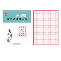 碳墨轩 硬笔书法练习本(米字格)