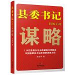 县委书记们的主政谋略    团购电话010-57994062