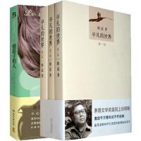 平凡的世界 路遥 著 三部曲(全集 套装全三册) 偷影子的人 马克・李维 著