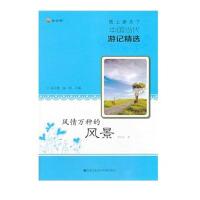 纸上游天下・中国当代游记精选 风情万种的风景