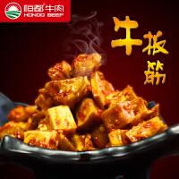 【恒都】香辣牛板筋200g 带皮牛肉250g混搭  超值套餐  重庆特产休闲零食熟食小吃