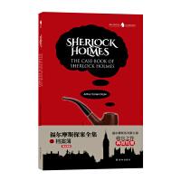 Sherlock Holmes the Case-Book of Sherlock Holmes 福尔摩斯探案全集之档案簿 英文版原著