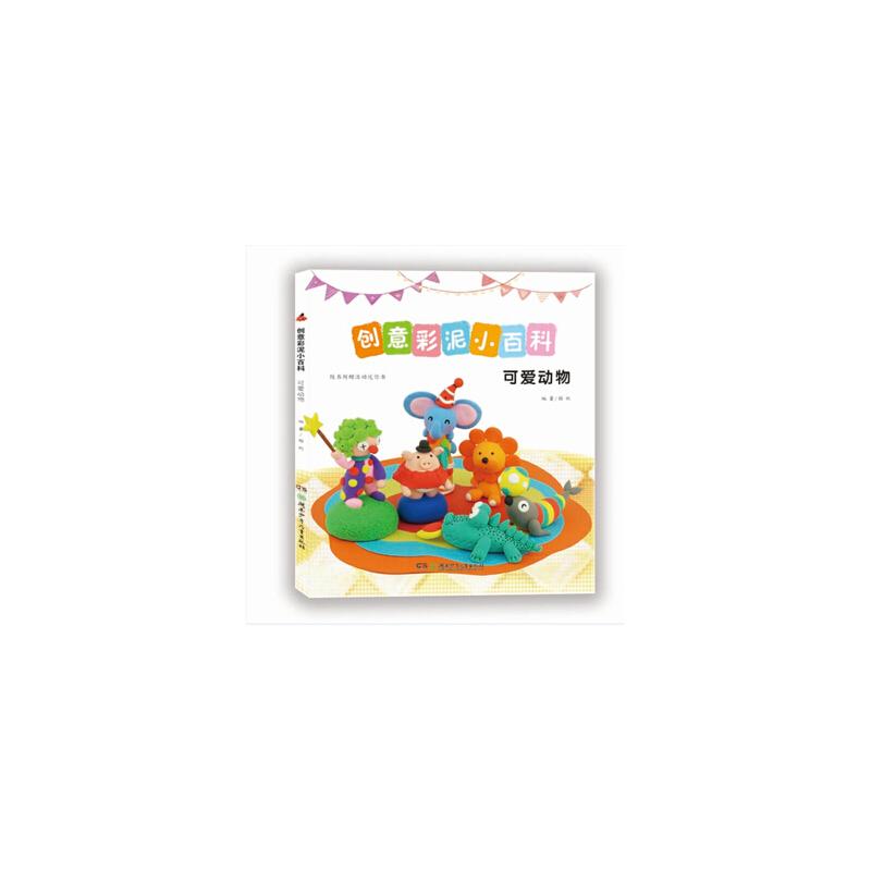 创意彩泥小百科-可爱动物 郑俐 9787556205233
