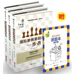 大师三人行-国际象棋基础习题库系列丛书(套装共3册)