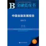 皮书系列・金融蓝皮书:中国金融发展报告(2017)