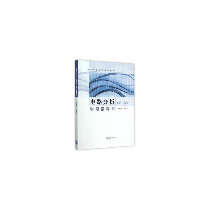 《电路分析(第3版)学习指导书