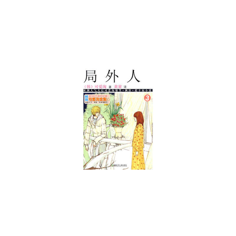 正版图书 可爱淘文集 局外人③ (韩)可爱淘,黄黉 9787535843562 湖南
