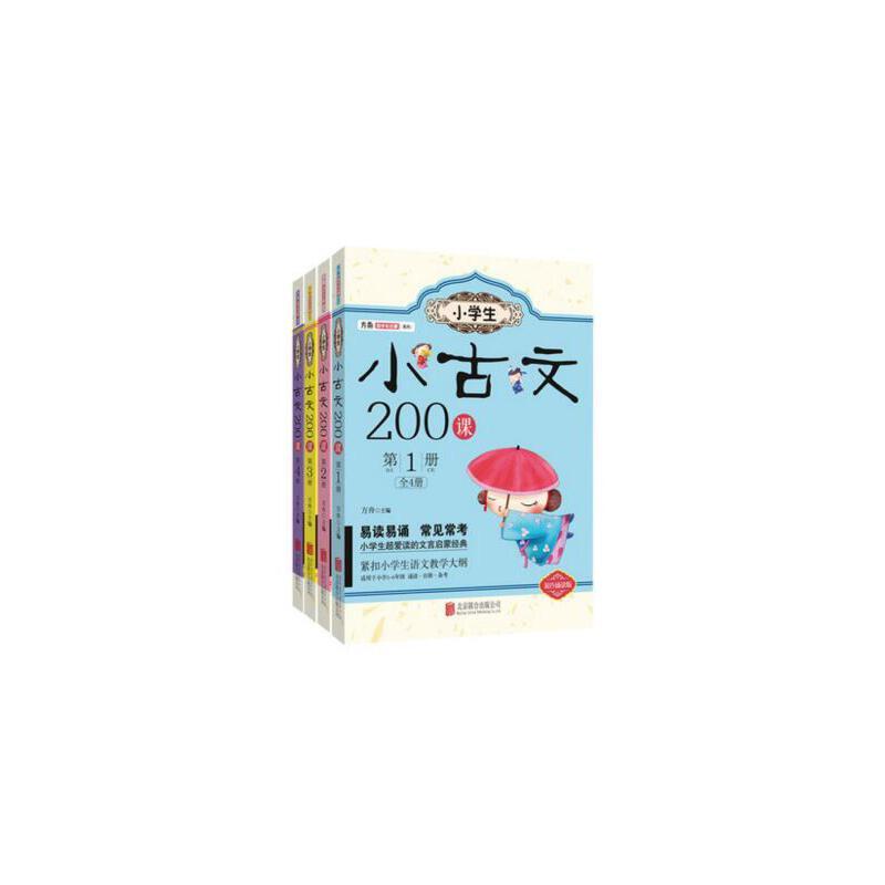 《小学生小古文200课.第1册1 2 3 4(共4册)文言