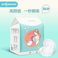 佳韵宝 防溢乳垫一次性溢乳不可洗防溢乳贴隔奶垫哺乳产乳垫36片