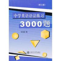 [全新正品] 中学英语语法练习3000题(第三版) 上海交通大学出版社 朱茂忠 9787313036049