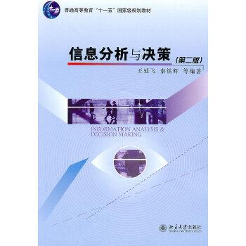 信息分析与决策(第二版)