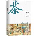茶馆 京味典藏版 语言大师老舍的传世经典 不断被搬到舞台、剧场,广受好评