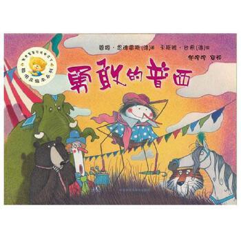 宝宝睡前童话故事图画书幼儿园学前班小朋友适读亲子读物畅销数百万册