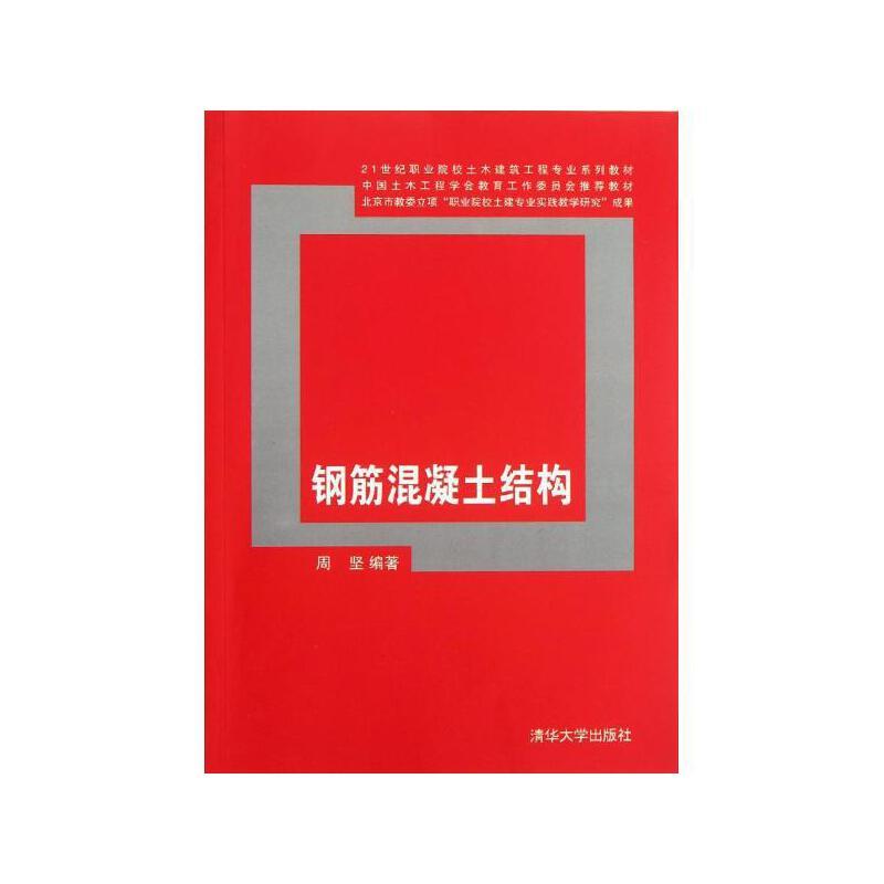 《钢筋混凝土结构(21世纪职业院校土木建筑工程专业)