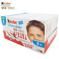 【包邮】费列罗(FERRERO)健达kinder牛奶夹心巧克力 T8*10条 整盒装