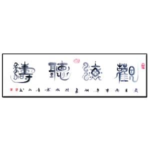 国家一级美术师,中国美术家协会会员周金山 书法作品《观海听涛》