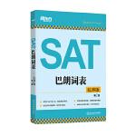 新东方 SAT巴朗词表:乱序版