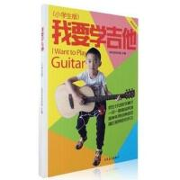 全新正版-我要学吉他(单书版) 小学生版单书版 吉他书刘传吉他 人民音乐出版社