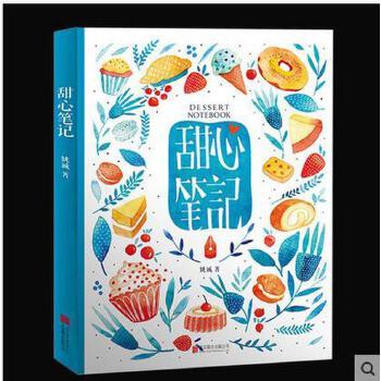 甜心笔记 清新水彩手绘食谱 彩铅绘画畅销书籍 一场关于美食的旅行 甜