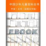中国少年儿童百科全书:宇宙·太空(彩图文字版)(电子书)