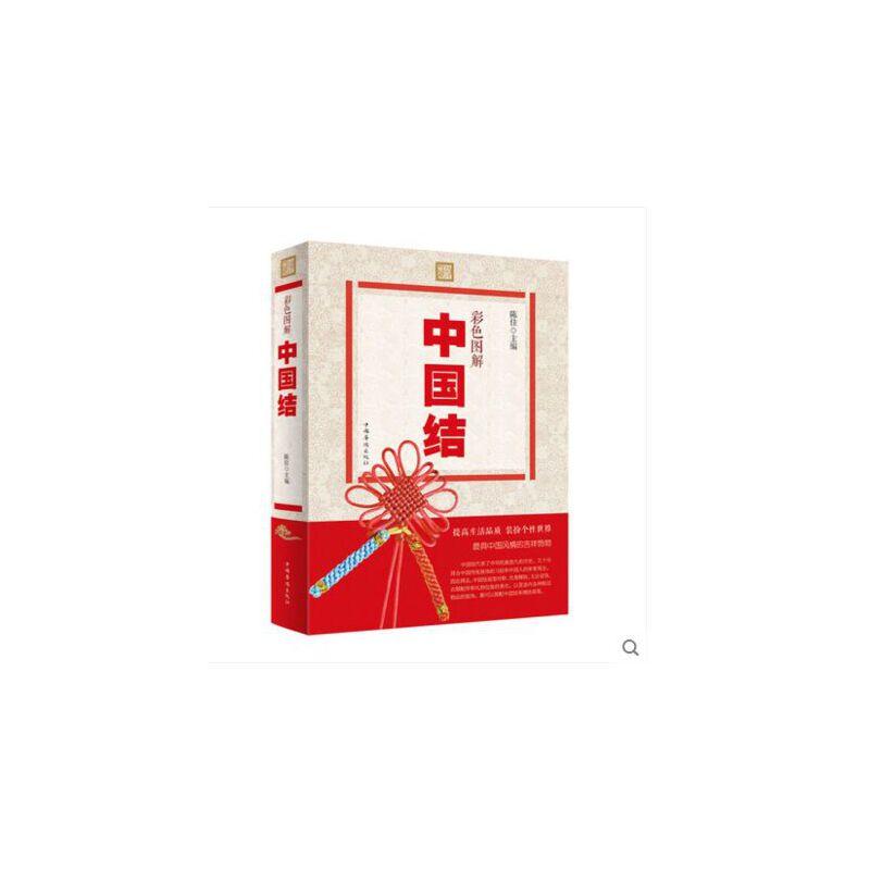 中国结 时尚手工编织 分步图解百科教程教材书中国结