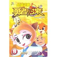 正版YSY_虹猫蓝兔勇者归来 8 9787539750293 安徽少年儿童出版社
