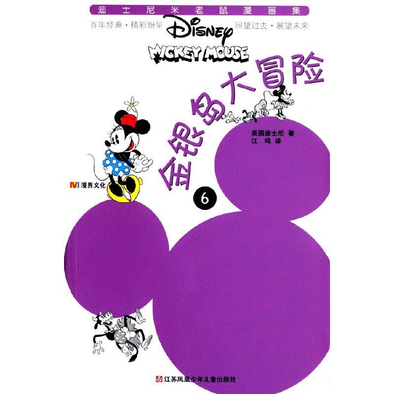 迪士尼米老鼠漫画集6:金银岛大冒险