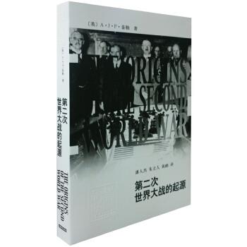 辞海译丛·第二次世界大战的起源