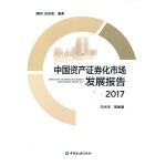 中国资产证券化市场发展报告2017