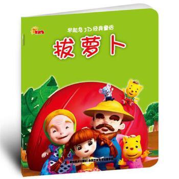 宝宝幼儿睡前故事童话故事书亲子共读书籍0-1-2-3-4-5-6岁幼儿园读物