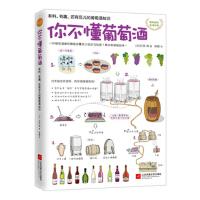 你不懂葡萄酒 [日]石田博 9787539990446