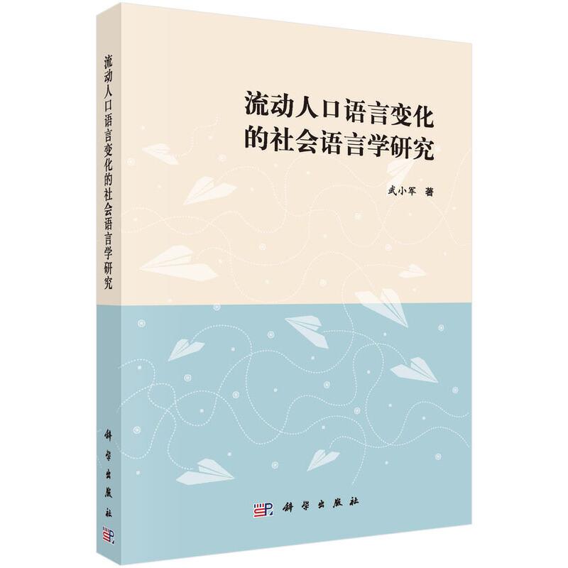 【流动人口 语言变化 的 社会语言 问题研究图片】