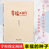 幸福的种子(亲子共读图画书)日本图画书之父松居直代表作 启迪亲子阅读圣经 居松直亲子教育0-3-6岁儿童早期阅读绘本指导书籍