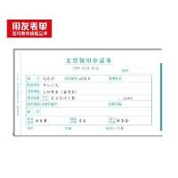 西玛单据 报销单票据记账凭证增票规格241-140支票领用单SS030507,10本装