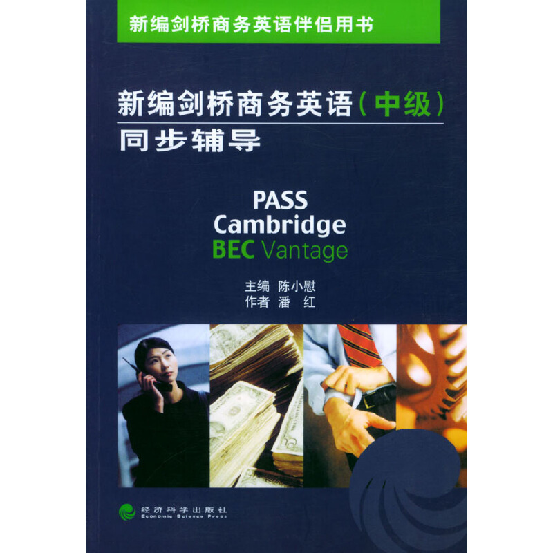 新编剑桥商务英语伴侣用书——新编剑桥商务英语同步辅导